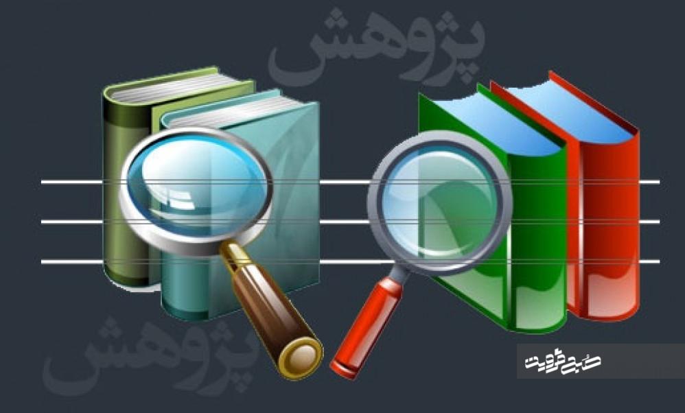 کمیتهای برای احصای نیازهای جامعه در دانشگاهها تشکیل شود/ دسترسی پژوهشگران به کتابخانههای معتبر دیجیتال ضعیف است