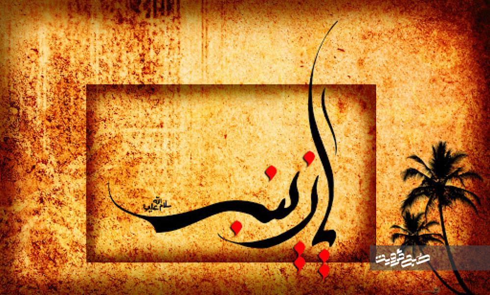 صبر حضرت زینب(س) بابصیرت همراه بود/ ولایتپذیری جزو ویژگیهای برجسته این بانو در کربلاست