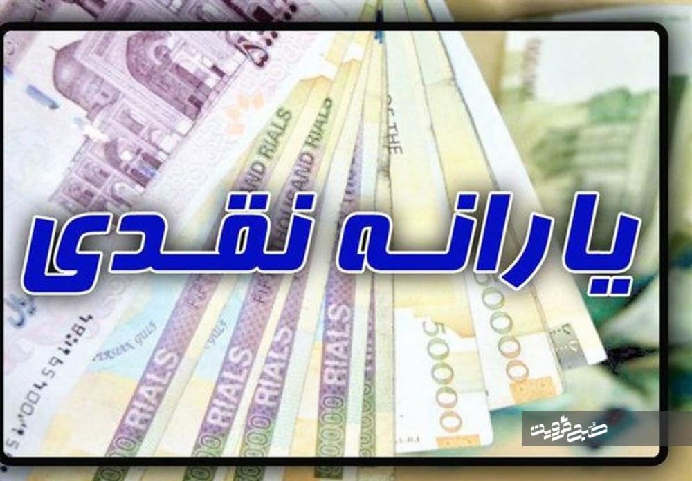 نخستین یارانه نقدی ۱۴۰۰ ساعت ۲۴ پنج شنبه واریز می شود