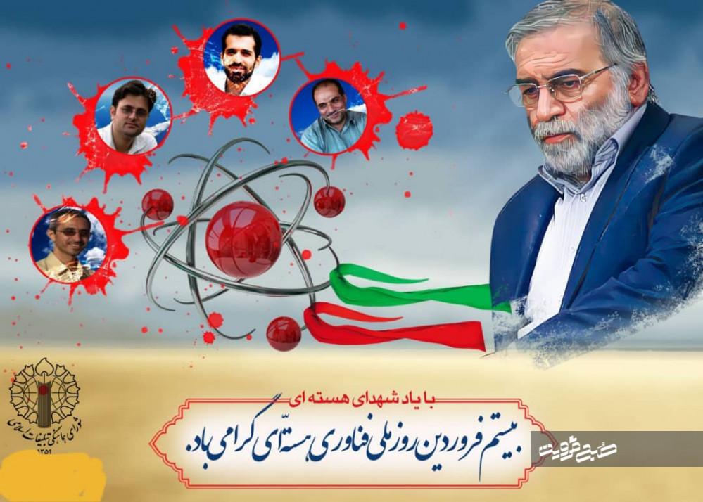 """""""روز ملی فناوری هستهای"""" نماد خودباوری و استقلال دانشمندان مومن و انقلابی ایران است"""