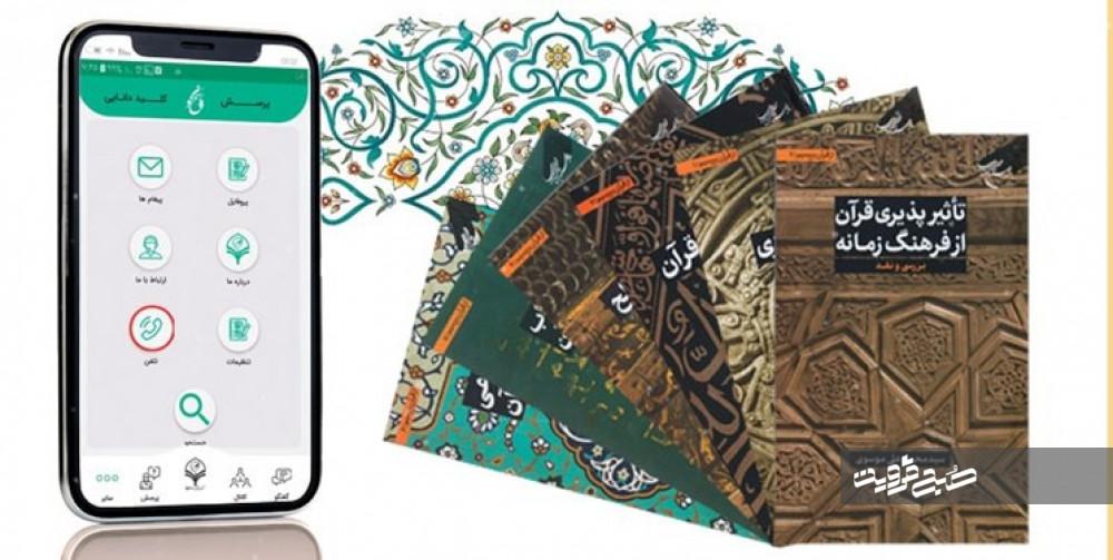 در نمایشگاه مجازی قرآن چه خبر است؟