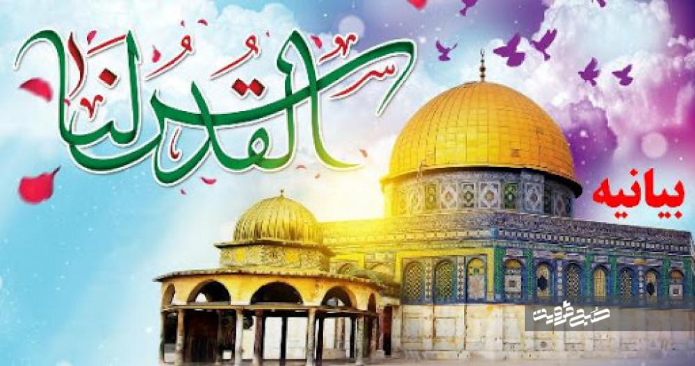 بیانیه شورای هماهنگی تبلیغات اسلامی قزوین به مناسبت روز قدس