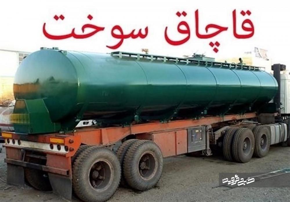 جریمه ۴۷۰ میلیون ریالی قاچاقچی سوخت در قزوین