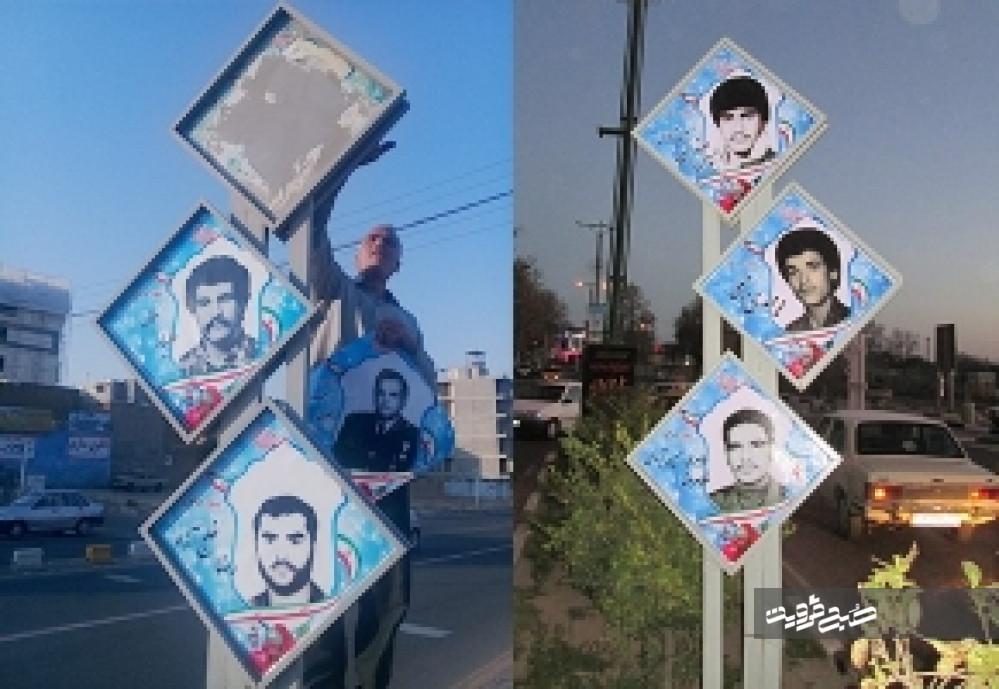 تصاویر ۶۰۰ شهید در تابلوهای تصاویر شهدای قزوین تعویض میشود
