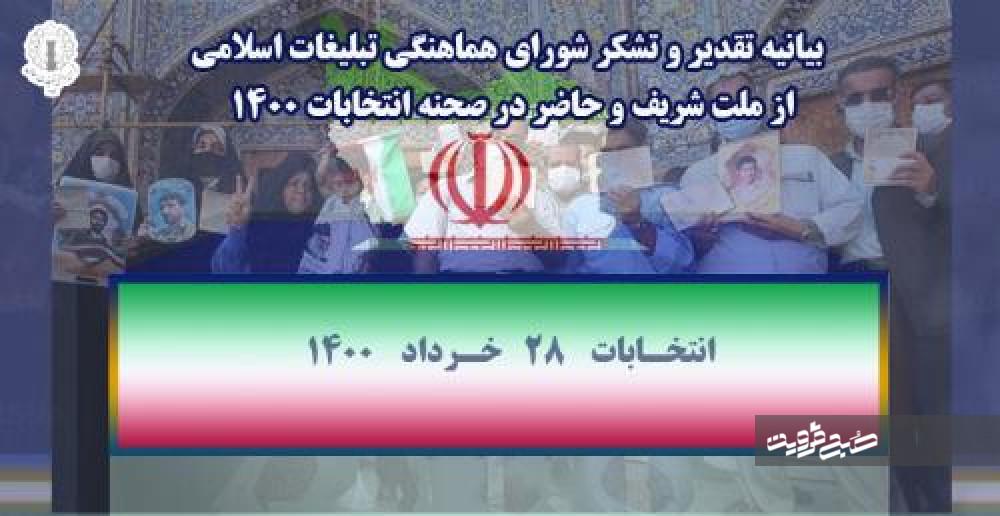 شورای هماهنگی تبلیغات اسلامی قزوین از حضور پرشور مردم در انتخابات تقدیر کرد