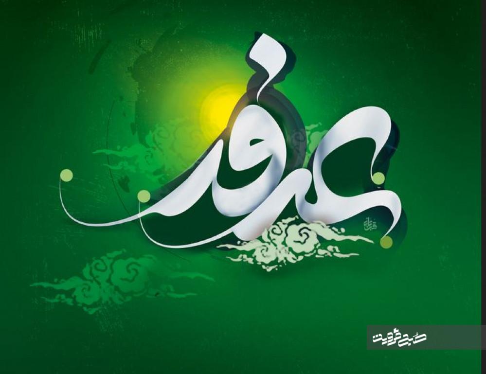"""""""عرفه"""" فرصت آشتی با پروردگار درمحراب عرفات"""