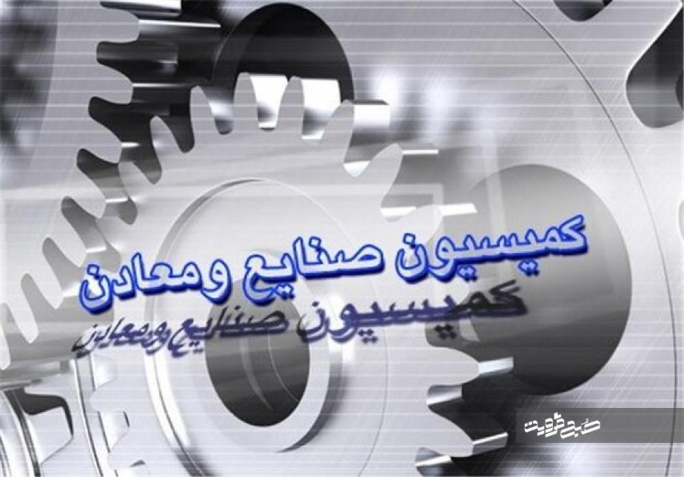 تصویب تفحص از سازمان شهرکهای صنعتی در کمیسیون صنایع مجلس