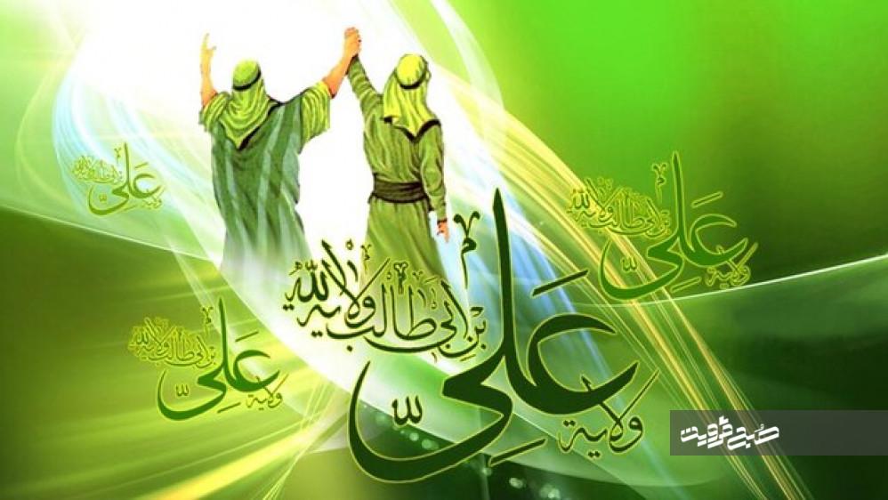 واقعه غدیر اصل و ریشه اسلام ناب و تشیع است