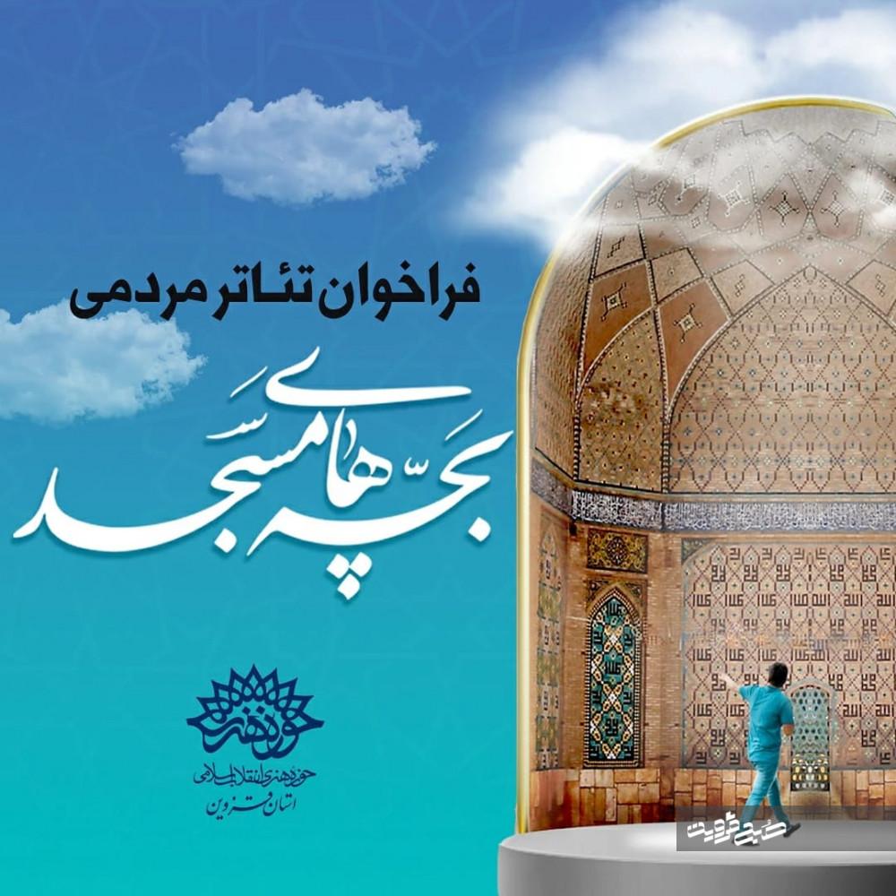 فراخوان تئاتر مردمی بچه¬های مسجد منتشر شد