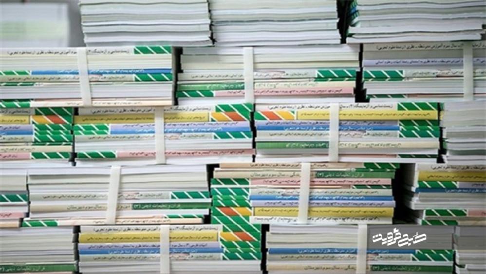 آغاز توزیع کتابهای درسی در استان قزوین از ۲۰ شهریور