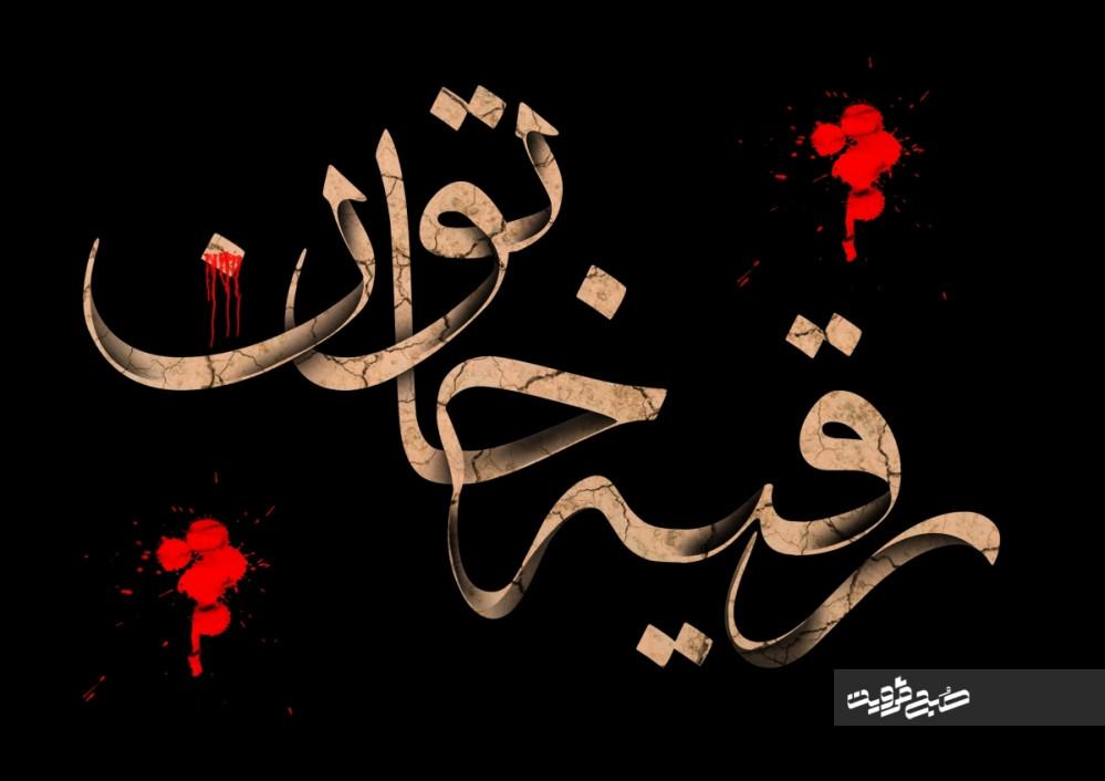 حضرت رقیه (س)، سند مظلومیت امامحسین (ع)