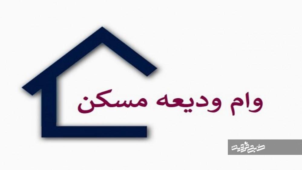 بررسی مشکلات پرداخت وام ودیعه مسکن در استان قزوین
