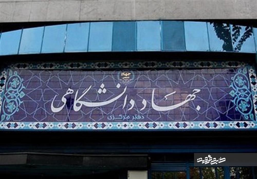 آغاز ثبتنام ترم پاییز آموزشهای جهاددانشگاهی استان قزوین