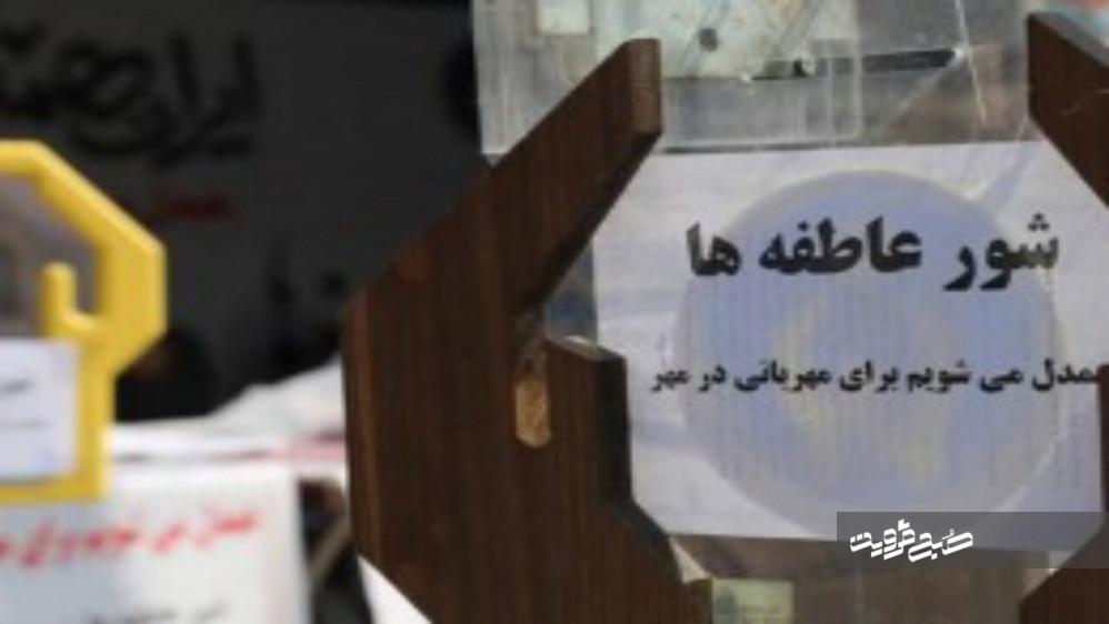برپایی پایگاههای شورعاطفهها در استان قزوین