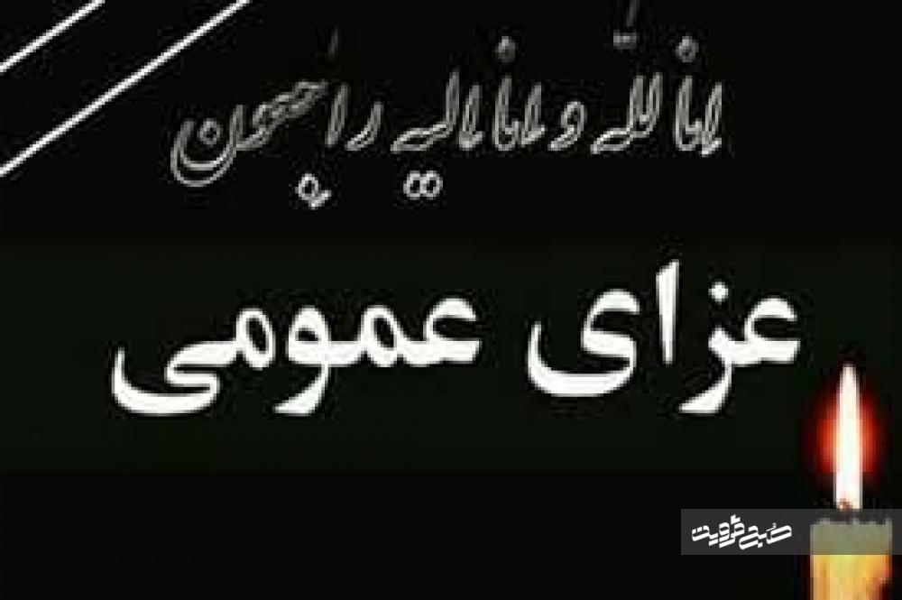 اعلام دو روز عزای عمومی در استان قزوین