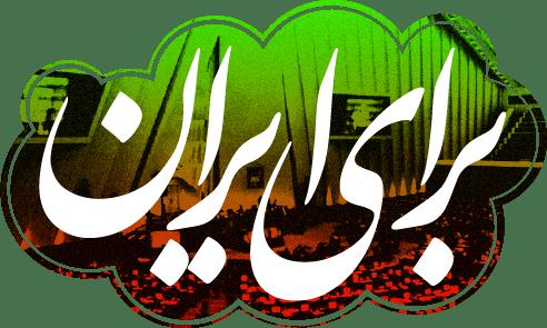 صفحه ویژه یازدهمین انتخابات مجلس شورای اسلامی پایگاه خبری صبح قزوین