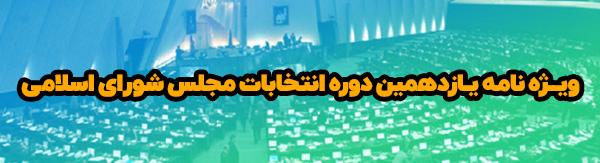 یازدهمین دوره انتخابات مجلس شورای اسلامی