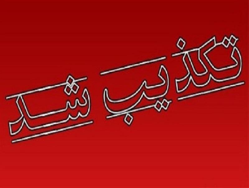 سازمان هلال احمر قزوین عضویت عامل خونگیری از دانشآموزان را تکذیب کرد