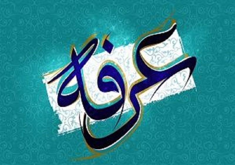 بخشش انسان بالاترین هدیه الهی در روز عرفه است
