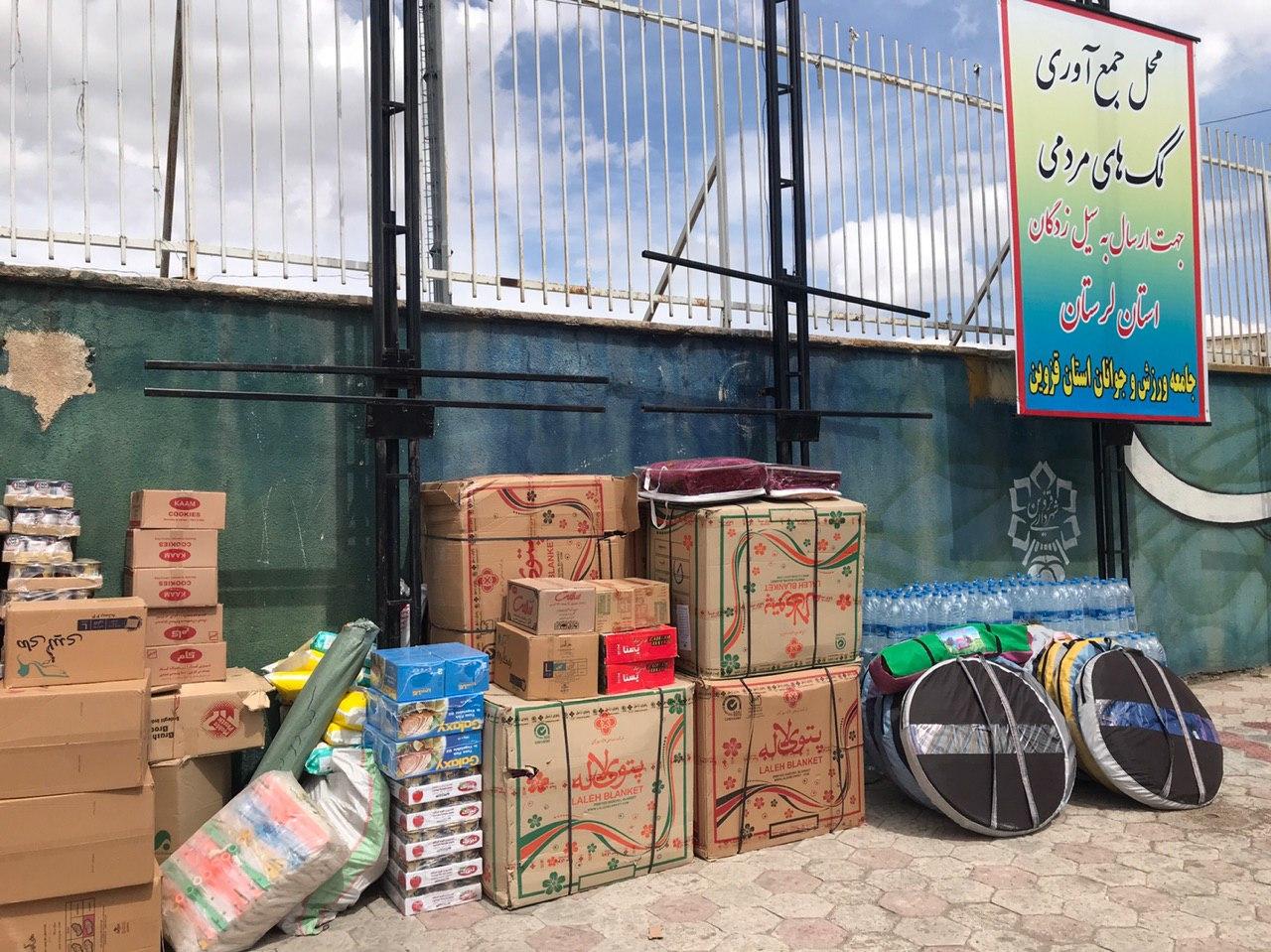 اولین محموله کمکهای جامعه ورزشی قزوین راهی لرستان میشود