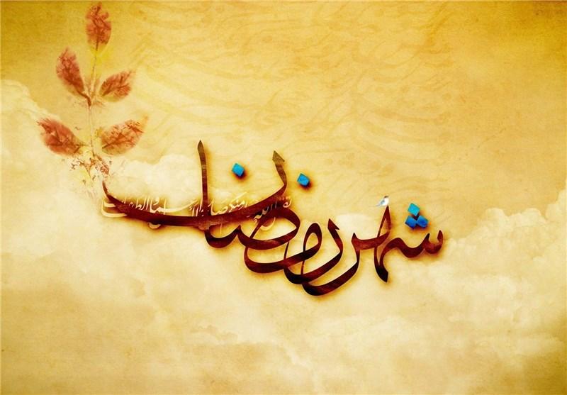 آداب و رسوم مردم مسلمان جهان در ماه میهمانی خدا