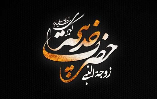 بانویی که عبایپیامبر اسلام(ص) کفنش شد/ چهار وصیت امالمومنین(س) هنگام رحلت +تصاویر و فیلم