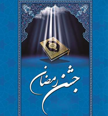 """برگزاری جشن رمضان در قزوین با عنوان """"شبهای مهربانی"""""""