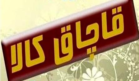 قاچاق کالا و ارز و دخانیات در صدر پروندههای تعزیرات قزوین