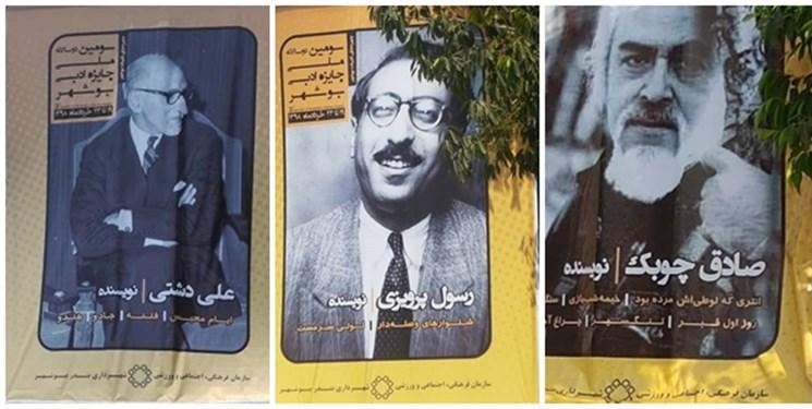 نصب تصاویر سناتورهای پهلوی در شهر بوشهر +عکس