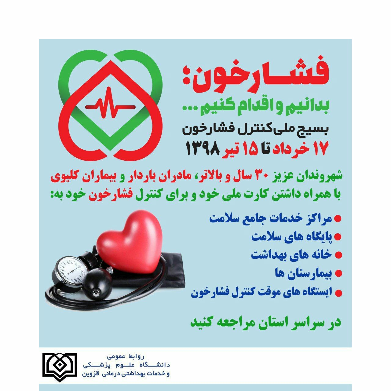 """اجرای طرح """"بسیج ملی کنترل فشارخون"""" در مراکز بهداشتی/۲۴درصد قزوینیها فشارخون بالا دارند"""