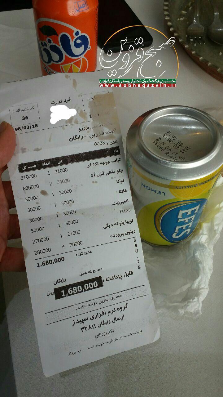 تخلف گرانفروشی یکی از فود کورتهای شهر قزوین محرز شد