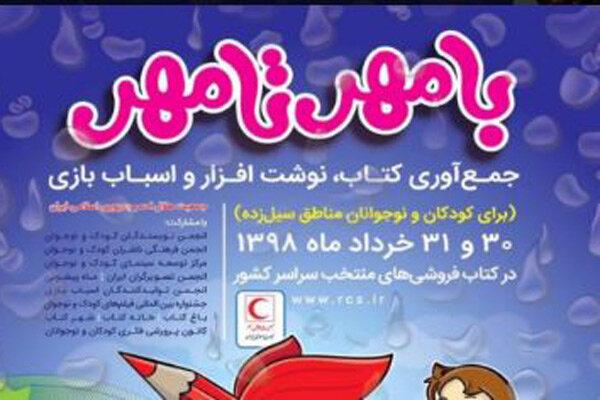 طرح «با مهر تا مهر» در قزوین اجرا میشود