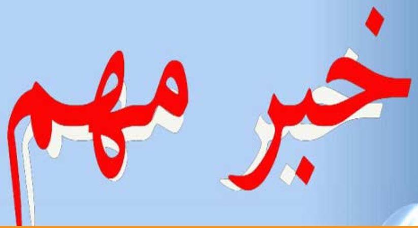 تشییع ۲ شهید تازه تفحص شده و حاشیههای سفر سفیر بلژیک به قزوین