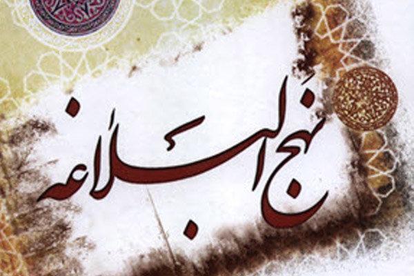 دوره تخصصی نهج البلاغه با محوریت مهندسی حکومت اسلامی برگزار میشود