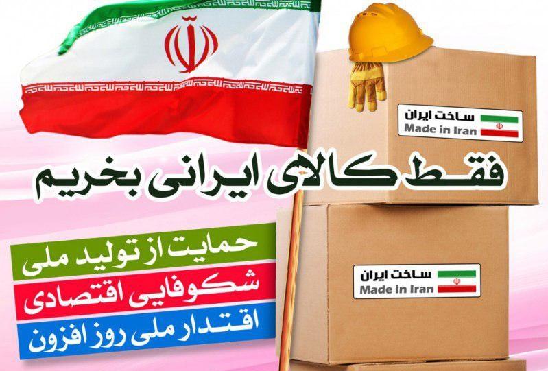 سومین نمایشگاه کالای ایرانی در قزوین برگزار میشود