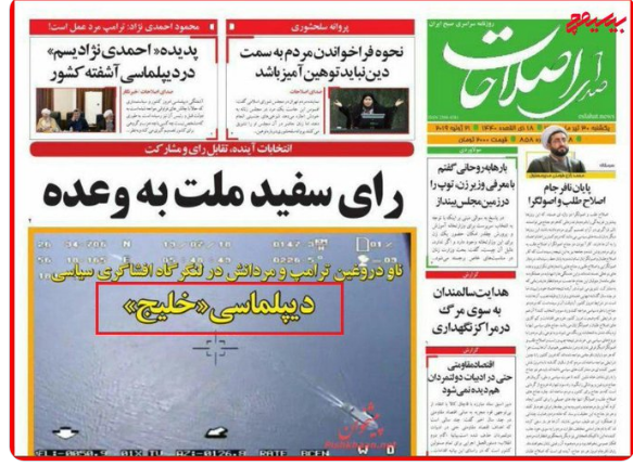 روزنامه صدای_اصلاحات به خلیج_همیشه_فارس هم چوب حراج زد +تصاویر