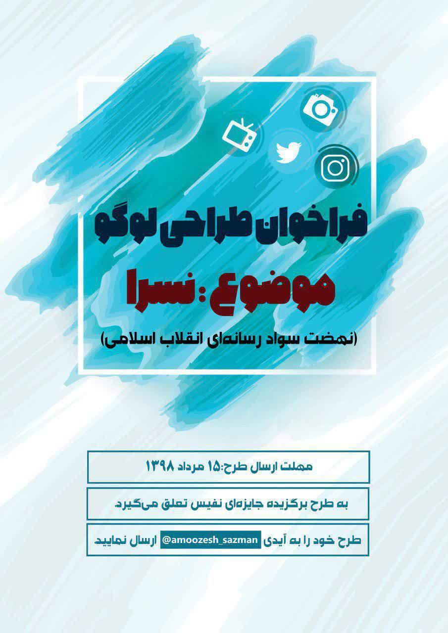 """فراخوان طراحی لوگو با موضوع """"نسرا"""" منتشر شد"""