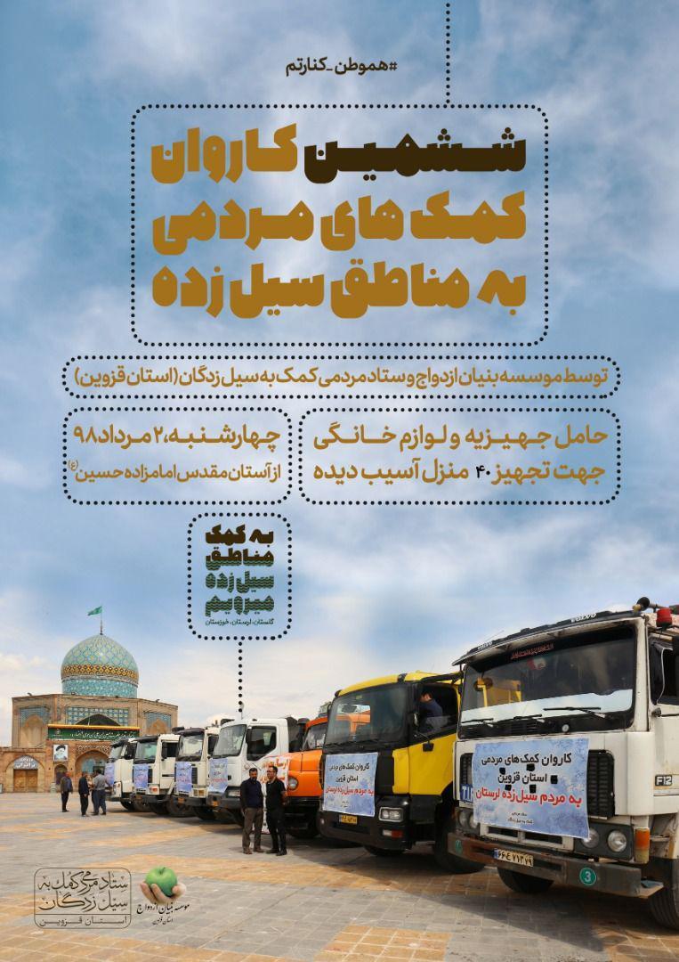 ششمین مرحلهی کمکهای مردمی قزوین به لرستان ارسال میشود