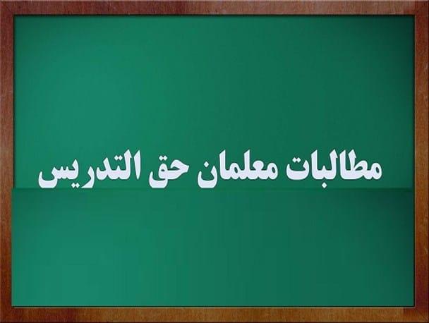 معلمان قزوینی: مصوبه قانونی مجلس طی یکسال گذشته در دولت خاک خورده است/ مدیرکل آموزش و پرورش: از استخدامی حقالتدریسان استقبال میکنیم