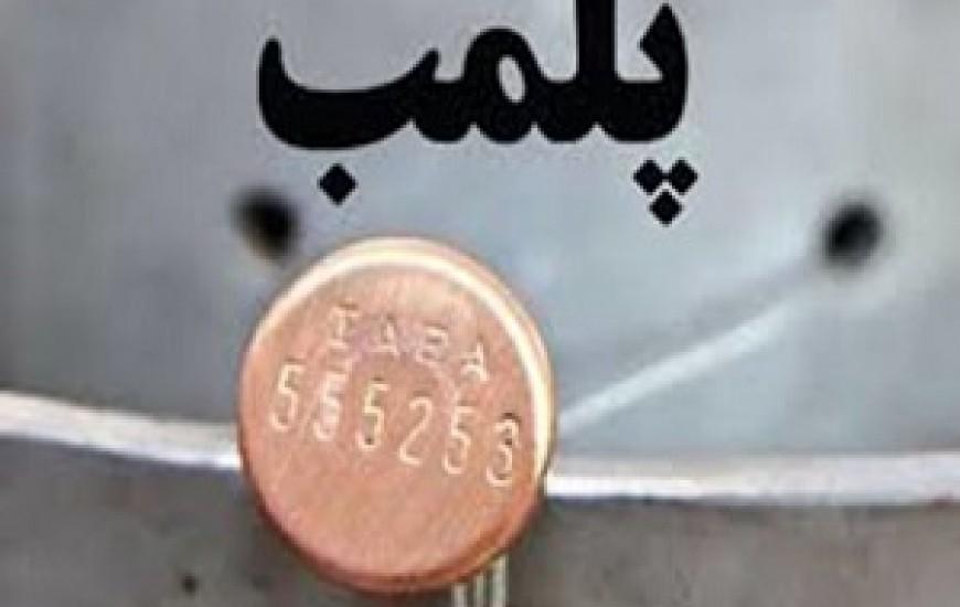 پلمب یک واحد فروش غیرمجاز تور مسافرتی در قزوین