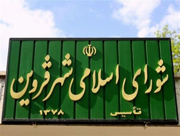 از ادعای اتاق شیشهای تا شورای شهر فرمایشی!/ فرمان شورای شهر قزوین دست چهکسی است؟