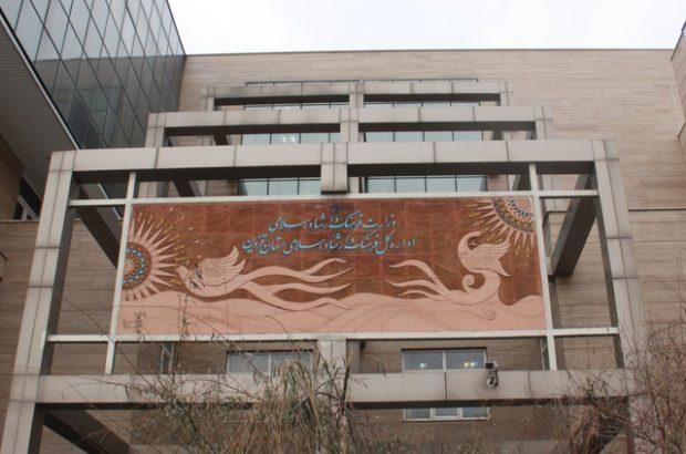 رأی دادگاه مسـٔولان اسبق اداره کل فرهنگ و ارشاد استان قزوین صادر شد