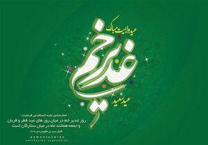 ثواب روزه عید غدیر چقدر است؟