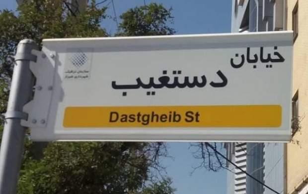 حذف واژه مقدس «شهید» از خیابانها ادامه دارد؟!