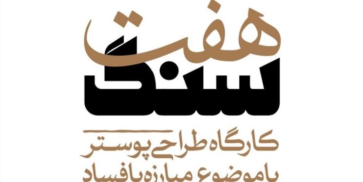 """پوسترهای کارگاه مبارزه با فساد """"هفتسنگ"""" منتشر شد/ شهید """"تاج احمدی"""" ۵۰۰نقاشی از چهره شهدا خلق کرد"""