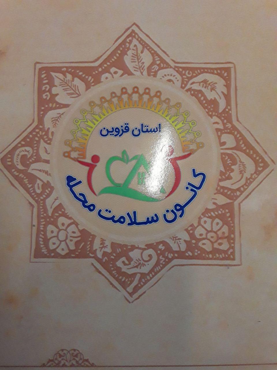 """۷۰ کانون """"سلامت محله"""" در قزوین فعالیت میکند"""