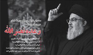 خط حزبالله/ وعده نصرالله +دانلود