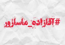 واکنش کاربران به دستگیری باند ماساژ یکی از نزدیکان نماینده مجلس