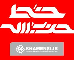 خط حزبالله/ این هنوز آغاز کار است +دانلود