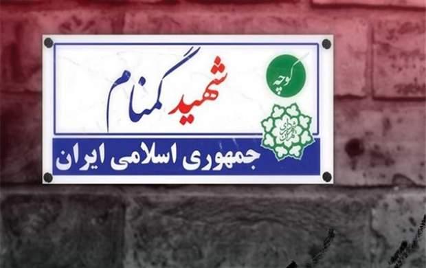 پروژه شهید زدایی از معابر تهران با استدلالهای آب دوغ خیاری حناچی